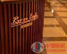 酒店标识_导视系统_五星级酒店标识